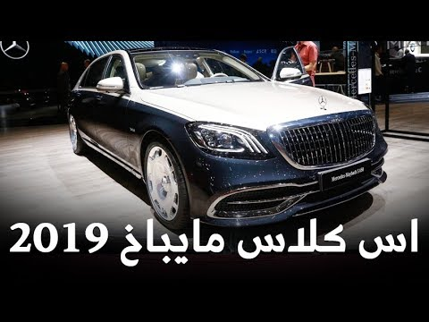 العرب اليوم - شاهد: مرسيدس اس كلاس 2019 مايباخ تكشف نفسها رسمياً Mercedes-Maybach
