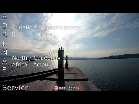 На судне по портам Адриатики и немного Африки (таймлапс-видео)