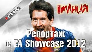 FIFA 13 — эксклюзивный репортаж с EA Showcase 2012 из Лондона