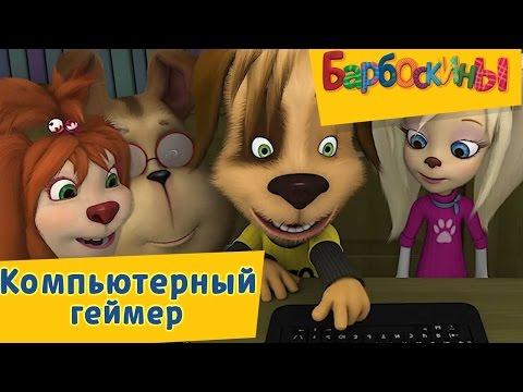 Барбоскины - 😜 Компьютерный геймер🔥 Сборник 2017 года (видео)
