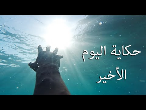 """هشام جمال يطرح أغنيه """"حكاية اليوم الأخير"""" عن ضحايا مركب رشيد"""