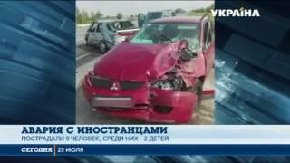 ДТП с иностранцами в Киевской области. 9-ть пострадавших, среди них - двое детей. Авария произошла на трассе Киев-Одесса. По предварительным данным, машина с белорусскими номерами выехала на встречную полосу и столкнулась с двумя автомобилями, в которых тоже были иностранцы. Погибших нет. Водители и пассажиры с травмами разной тяжести доставлены в медучереждения. Обстоятельства аварии ещё выясняют. Эту и другие новости вы можете посмотреть в выпуске информационной программы «Сегодня» на канале «Украина» за 25 июля в 19:00