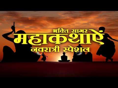 Video Bhakti Sagar चैत नवरात्र स्पेशल - सुबह 07:00 से 08:00 जरूर देखे || Rajeev Mishra download in MP3, 3GP, MP4, WEBM, AVI, FLV January 2017