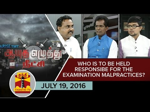 -19-07-16-Ayutha-Ezhuthu-Neetchi-Who-is-to-be-held-responsible-for-the-examination-malpractices