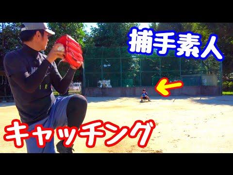 【捕球音◎】激安でオーダーしたキャッチャーミットを使って実際にキャッチングしてみた!捕 … видео