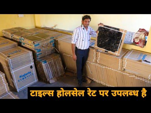 Cheapest Kajaria ,Johnson Tiles   Tiles at Wholesale price   Home, Kitchen, Office High Glows Tiles