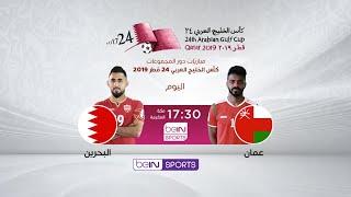 مباراة عُمان والبحرين بث مباشر – خليجي 24 | تعليق يوسف سيف