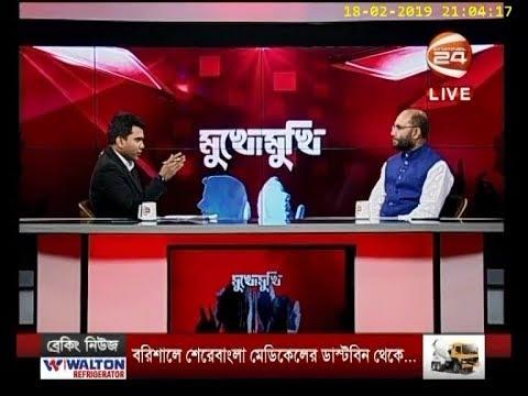 মুখোমুখি | 18 February 2019