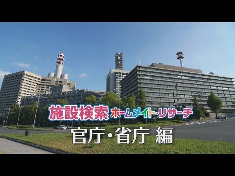 省庁・官庁