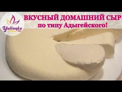 Как приготовить адыгейский сыр в домашних условиях из молока