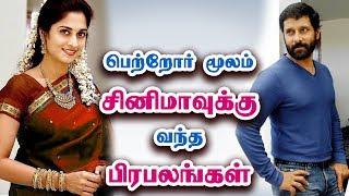 Video рокрпЖро▒рпНро▒рпЛро░рпН роорпВро▓роорпН роЪро┐ройро┐рооро╛ро╡рпБроХрпНроХрпБ ро╡роирпНрод рокро┐ро░рокро▓роЩрпНроХро│рпН - Tamil Cinema News MP3, 3GP, MP4, WEBM, AVI, FLV Oktober 2018