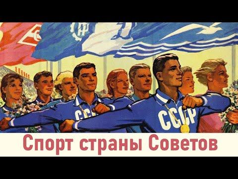 Спорт страны Советов ☭ Документальный фильм об истории в СССР развития физического воспитания (видео)