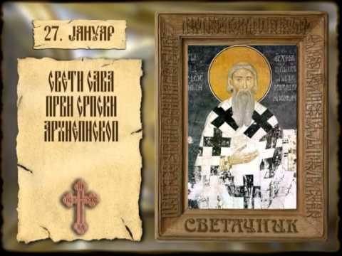 СВЕТАЧНИК 27. ЈАНУАР