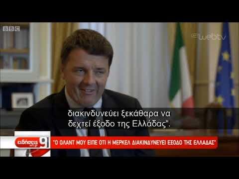 BBC: Ο εφιάλτης του Grexit και η δραματική νύχτα της 12ης Ιουλίου 2015 | 5/2/2019 | ΕΡΤ