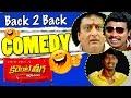 Current Theega Movie Back To Back Comedy Scenes    Manchu Manoj, Prithvi Raj, Vennela Kishore