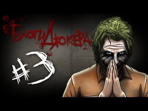 Блоги Джокера - Встречайте Стива (3) - DomaVideo.Ru