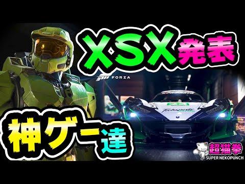 【XSX新作発表まとめ@フルHD高画質】4K@120FPSだと⁉ 次世代機が欲しくなる神ゲー達!HALO INFINITE ゲームプレイ!![超猫拳][XBOX SERIES X][FORZA]