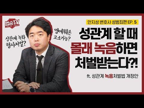 성관계 할 때 몰래 녹음하면 처벌받는다?! [성범죄 시리즈 EP. 5]|성범죄 Q&A #법승TV