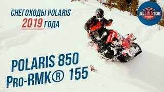 7. Снегоходы Polaris 850 Pro-RMK 155″
