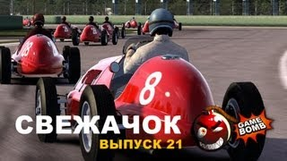 СВЕЖАЧОК Test Drive: Ferrari Racing Legends с Юзей и Гагатуном