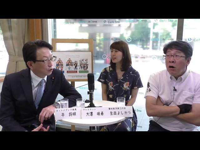 第189回カフェスタトーク【築地魚河岸三代目 生田よしかつさん】