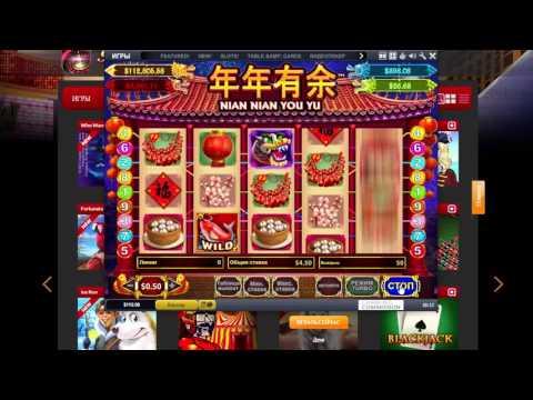 52 бакса в игре Nian Nian You Yu!!! Казино 21Нова