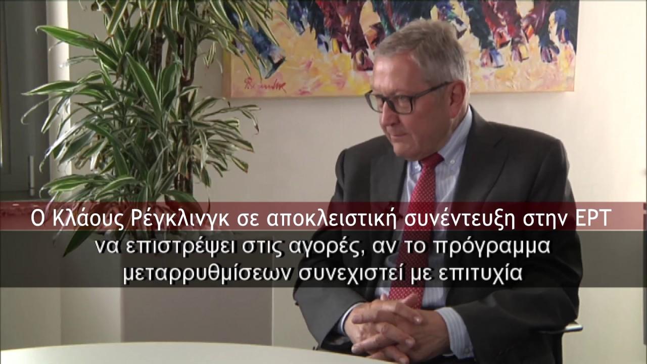 Ο Κλάους στο Κεντρικό δελτίο  ειδήσεων της ΕΡΤ