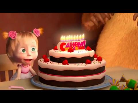 Feliz cumpleaños - MASHA Y EL OSO/Cumpleaños Feliz/Completo en ESPAÑOL!!