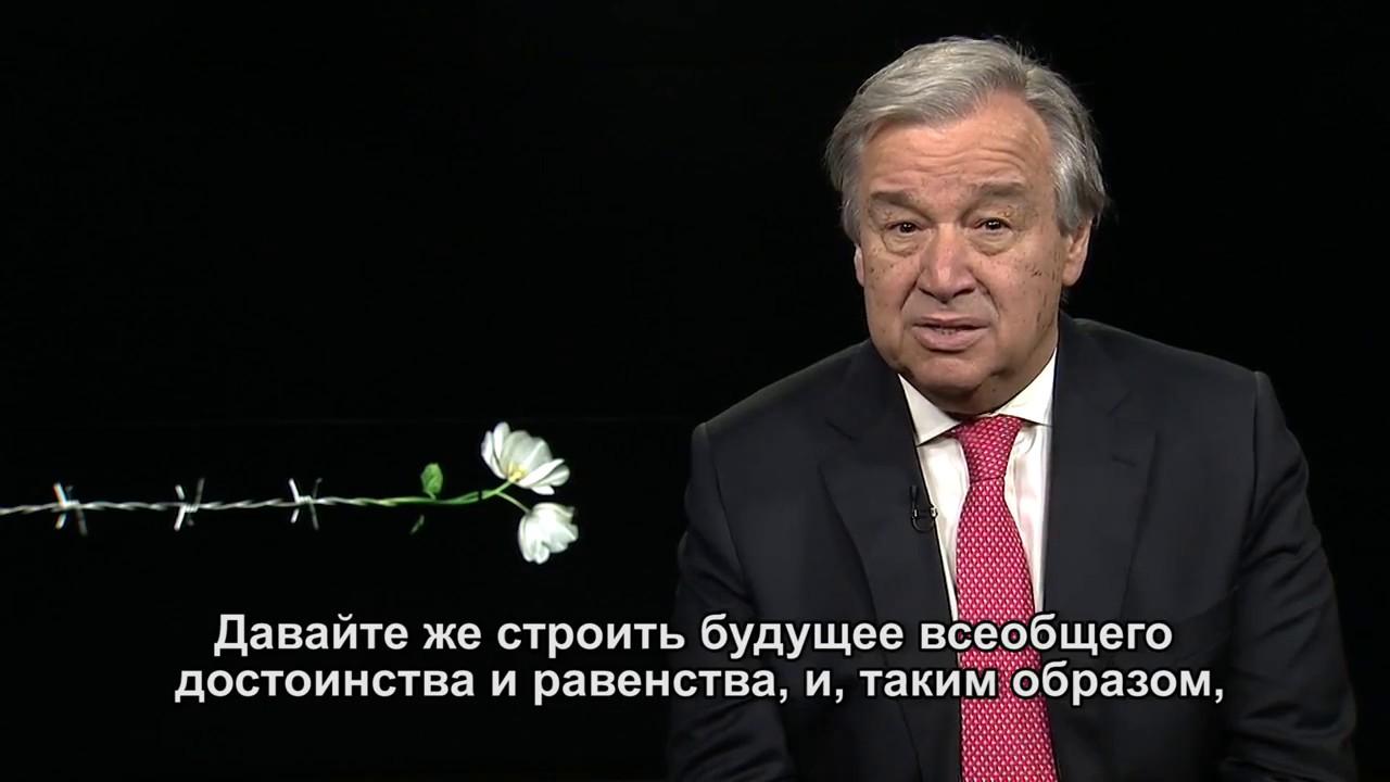 Видеообращение Генерального секретаря ООН по случаю Международного дня памяти жертв Холокоста