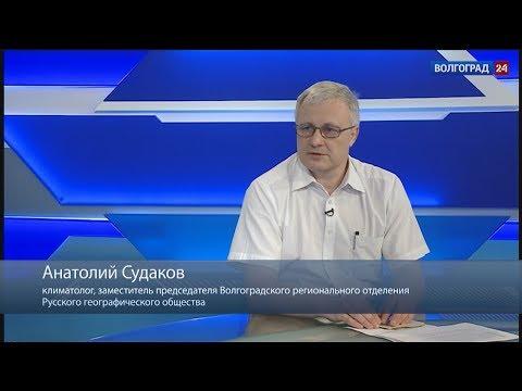 Анатолий Судаков, климатолог, заместитель председателя Волгоградского регионального отделения Русского географического общества