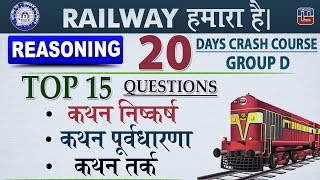 Top 15 Questions |  कथन निष्कर्ष | पूर्वधारणा | तर्क |  Railway 2018 | Reasoning | 6 PM