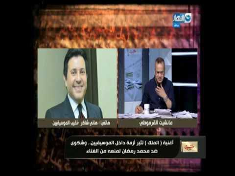 هاني شاكر يعلق على مصادرة أموال شعبان عبد الرحيم في تونس