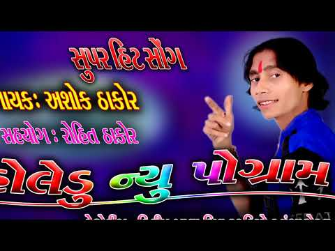 Video Timli Ashok Thakor 2018 New Program Full HD Video Song download in MP3, 3GP, MP4, WEBM, AVI, FLV January 2017