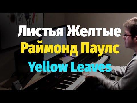 Листья Желтые - Раймонд Паулс // Yellow Leaves - Raymond Pauls - Piano Cover