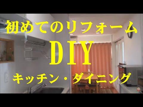 リフォーム DIY 初めてのリフォームがダイニングキッチン