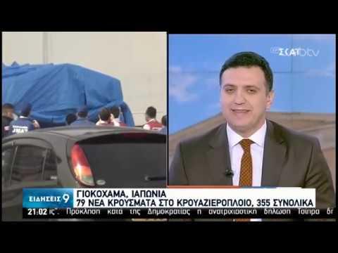 COVID-19: Θα επαναπατριστούν οι Έλληνες από το Diamond Princess   16/02/2020   ΕΡΤ