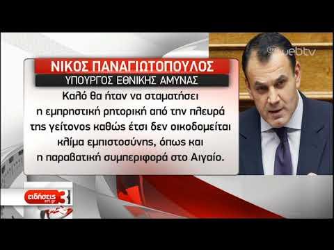Τις τουρκικές παραβιάσεις συζήτησε ο ΥΠΕΘΑ Ν.Παναγιωτόπουλος με τον Τούρκο πρέσβη |30/07/19 | ΕΡΤ