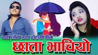 Chaata Bhachiyo - Bishnu Khadka & Kopila Chhinal