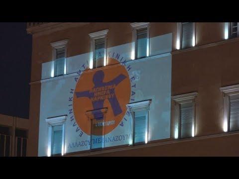 Φωταγώγηση της Βουλής για την παγκόσμια ημέρα κατά του Καρκίνου