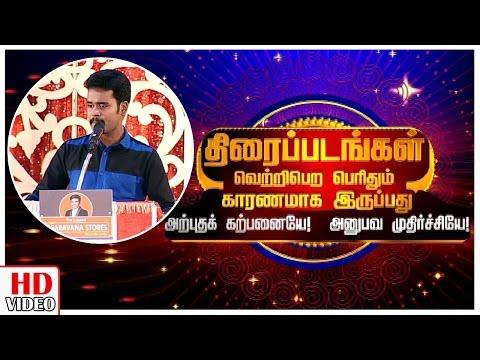 Imagination-or-Experience-Vinayakar-Chathurthi--Leoni-Pattimandram-Thanigaivel-Speech