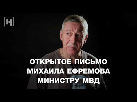 Михаил Ефремов защищает «пьяного ДПС-ника»: открытое письмо Колокольцеву