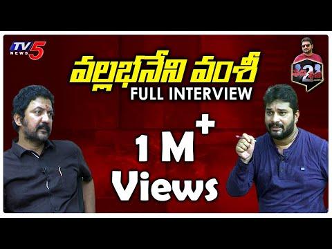 Face To Face With Jaffar | Vallabhaneni Vamsi | Full Episode | EP 01| TV5 News