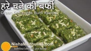 Hare Chane Ki Burfi Recipe | Cholia Burfi Recipe