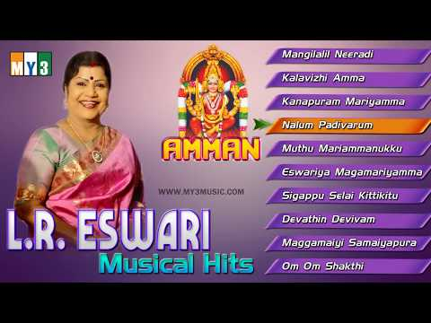 Video L.R.Eswari Musical Hits - Amman  - JUKEBOX - BHAKTHI download in MP3, 3GP, MP4, WEBM, AVI, FLV January 2017