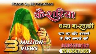 Video कैशरिया बन्ना मारवाड़ी ढोलक पर गीत Rajasthani Hits Of Best Song MP3, 3GP, MP4, WEBM, AVI, FLV September 2019