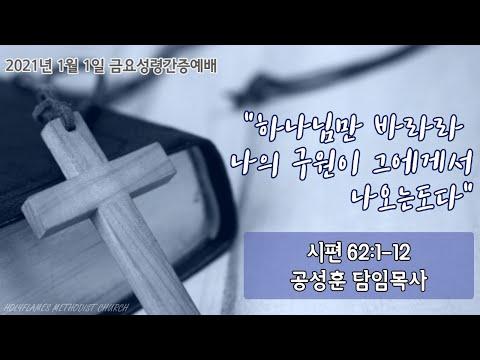 2021년 1월 1일 금요성령간증예배