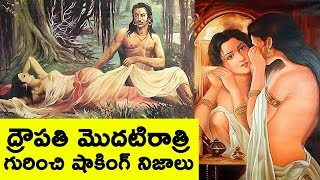 Video Unknown facts about Draupadi || Telugu Facts MP3, 3GP, MP4, WEBM, AVI, FLV April 2019
