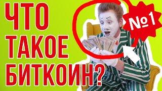Bitcoin - Что такое Биткоин? – CryptoClowns Show выпуск 1-ый