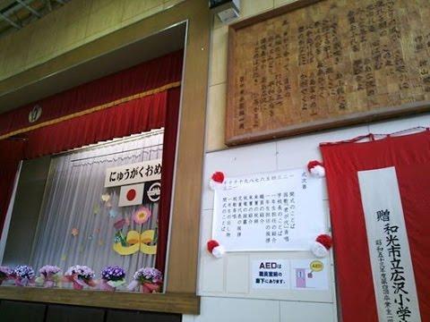150408 和光市立広沢小学校校歌@平成27年度入学式