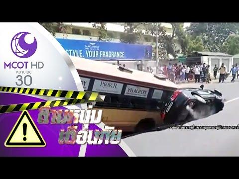 หลุมยุบกลางถนน กลืนรถบัส-เก๋งทั้งคัน (2 พ.ค.60) สามหนุ่ม เตือนภัย | 9 MCOT HD